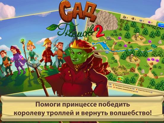 Сад Гномов 2 Free на iPad