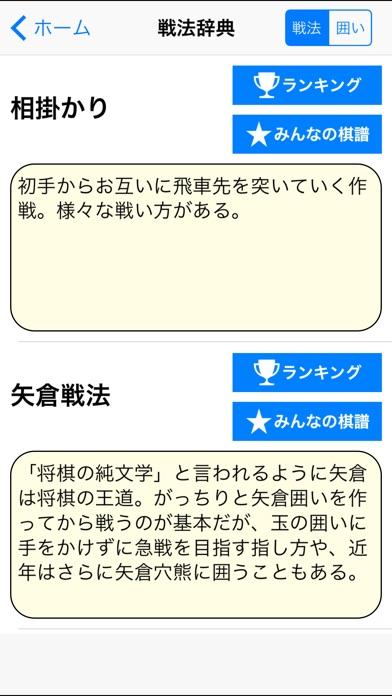 将棋クエストスクリーンショット2