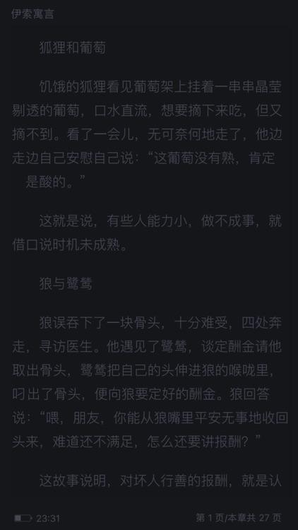 一生必读的60部名著-离线精校版 screenshot-4