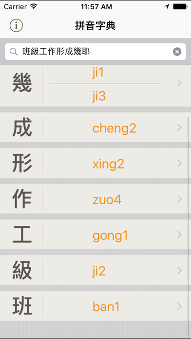 普通話拼音字典のおすすめ画像3