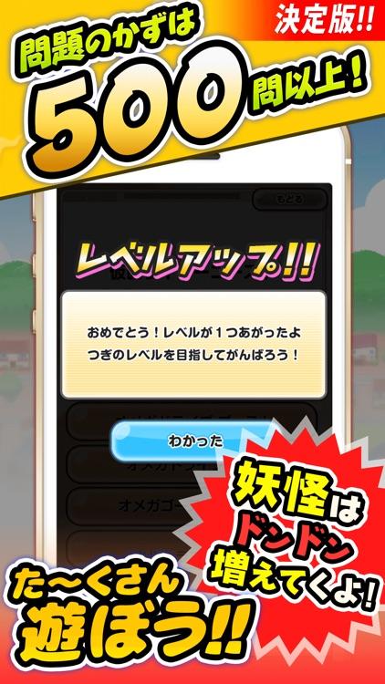 妖怪クイズ【決定版】for 妖怪ウォッチ(ようかいうぉっち) -無料ゲームアプリ-
