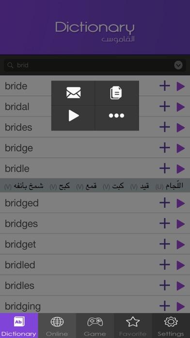 Arabic Dictionary - قاموس آي-فون إسلام Screenshot 1