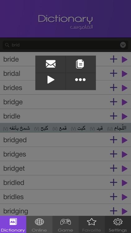 Dictionary ( قاموس عربي / انجليزي + ودجيت الترجمة)