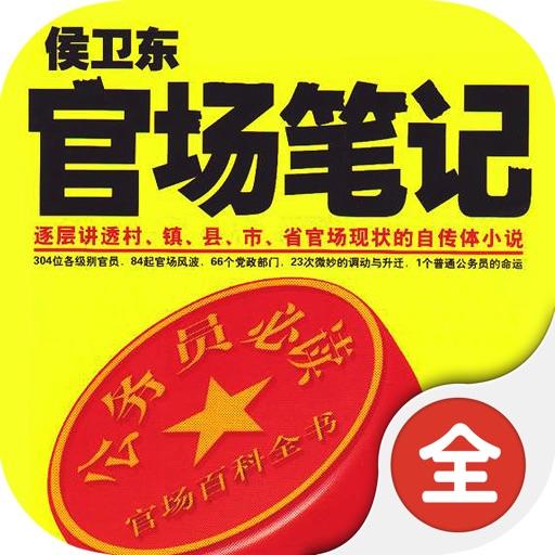 候卫东官场笔记:官场现状自传体小说