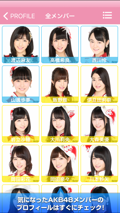 AKB48 Mobile (公式) ScreenShot4
