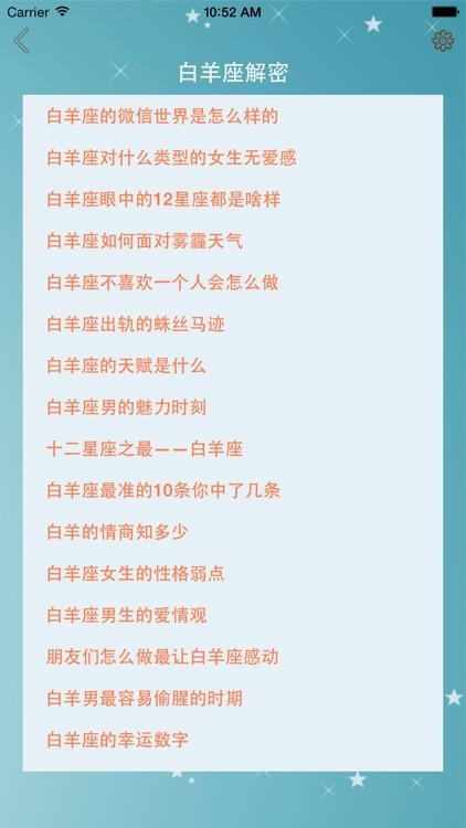 星座运势大师 screenshot-3