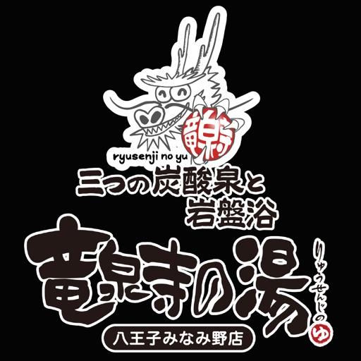 竜泉寺の湯 八王子みなみ野店アプリ