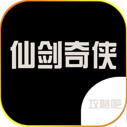 热门手游攻略 for 仙剑奇侠传 - 仙剑奇侠传3d