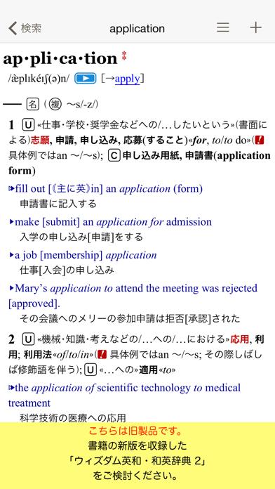 ウィズダム英和・和英辞典 screenshot one
