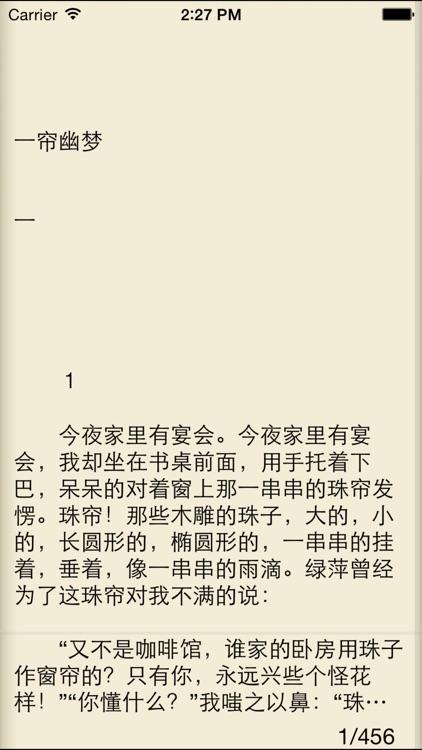 琼瑶全集-梦青文学
