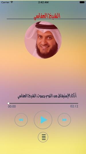 أذكار الصباح والمساء والنوم كاملة بصوت الشيخ مشاري العفاسي