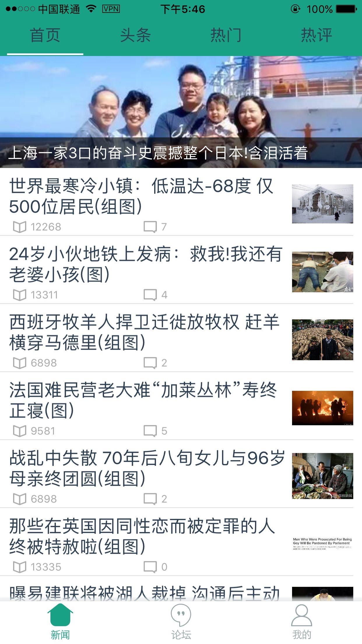 留园网(6park)-海外华人的网络家园 Screenshot