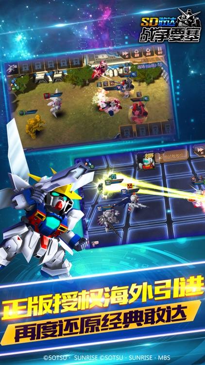 SD敢达手机游戏-战争要塞 screenshot-4
