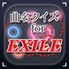 曲名for EXILE(エグザイル) ~穴埋めクイズ~