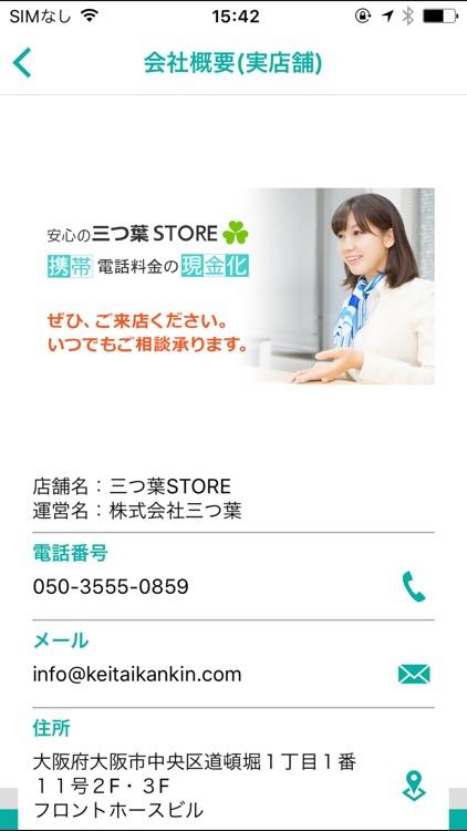 携帯キャリア決済の現金化・換金なら【安心の三つ葉STORE】