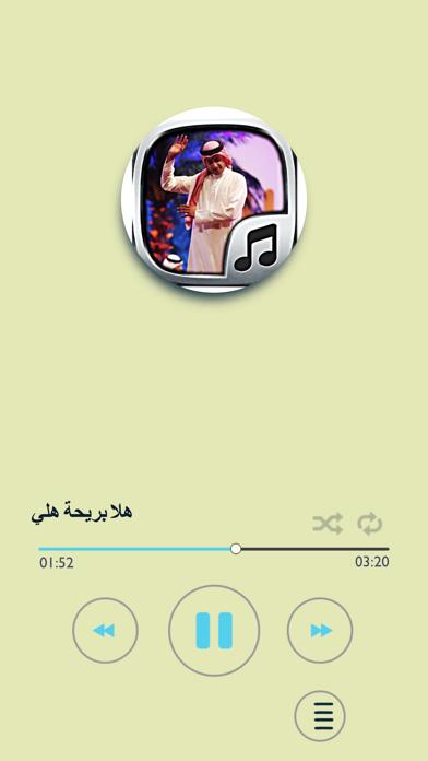 اغاني خليجية شبابيةلقطة شاشة1