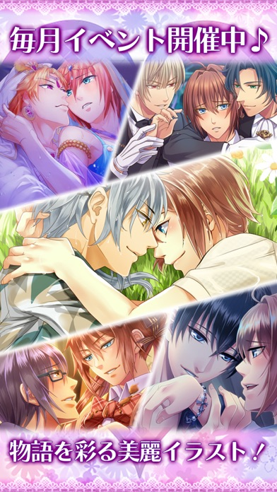 BLイケメン学園◆俺プリ×Cross!女性向け・恋愛ゲームスクリーンショット2