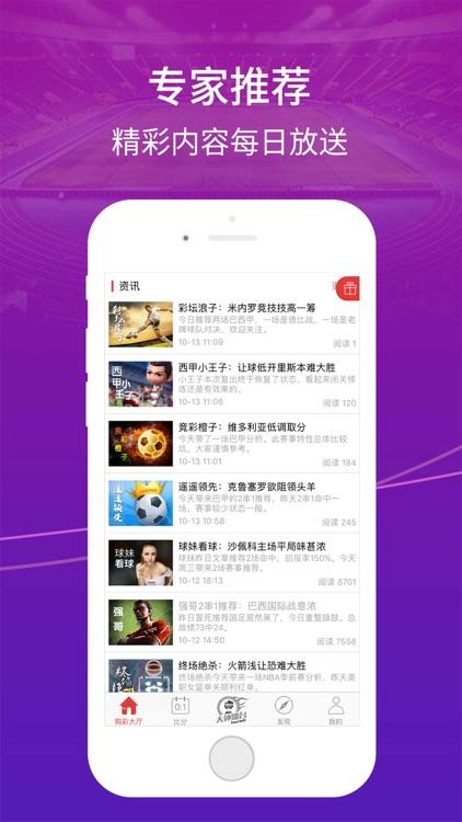 金山彩票 Pro-下载送10元充值送周周加奖 screenshot-3