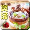 煲汤助手-学习营养美味健康养生靓汤的做法