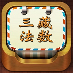 精品佛教辞典-三藏法数