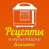Рецепты в мультиварке бесплатно