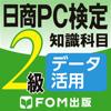 日商PC検定試験 2級 知識科目 データ活...