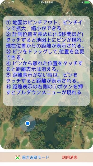 ゴルフ直線距離&飛距離測定 screenshot1