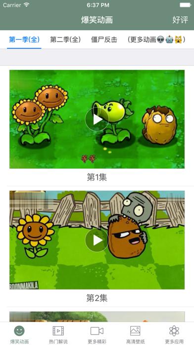 动画集锦 - 植物大战僵尸 editionのおすすめ画像1