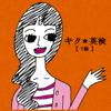キク英検【1級】