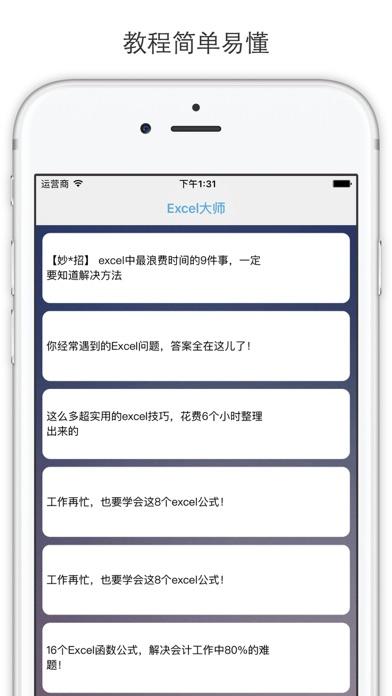 Excel大师 - 简单易懂的教程和公式技巧大全 screenshot four