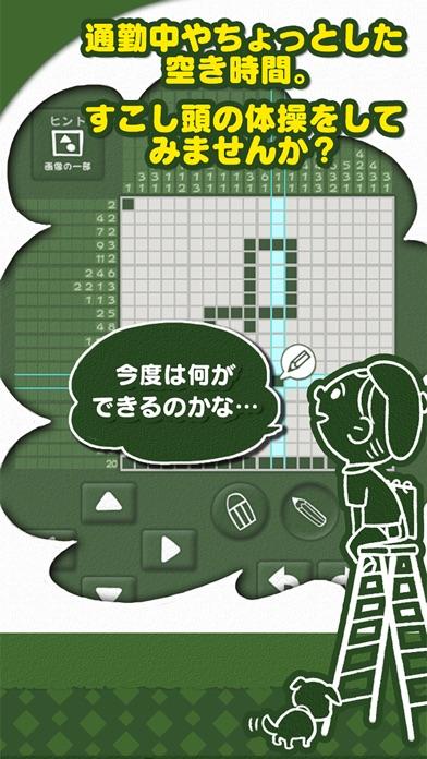 お絵かきロジック シンプルなパズルゲーム!のスクリーンショット5