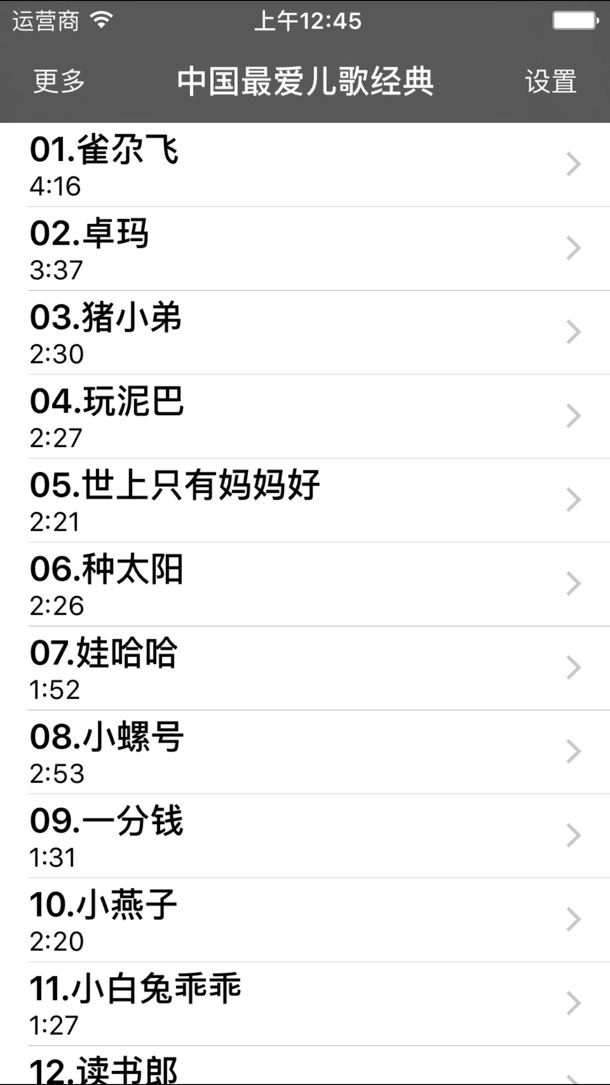 中国最爱儿歌经典 Screenshot
