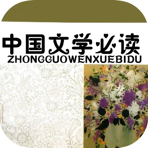 中国文学名著必读经典·精选完本免费