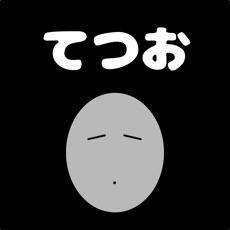 Activities of TETSUO-あぷり-育成ラウンドワン開始-