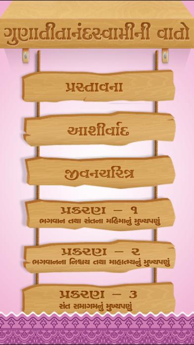 Gunatitanand Swamini Vato - Piplana screenshot two