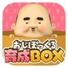 おじぽっくる育成BOX -癒しのちいさいおじさん育成ゲーム-