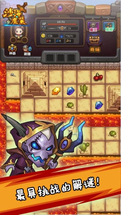 魔塔勇者-陀螺战记 screenshot-3