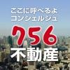 756不動産の仲介アプリ