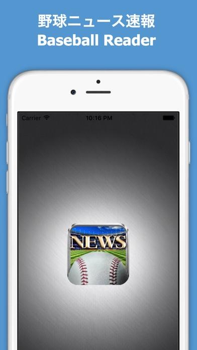 野球ニュース速報 - Baseball Readerのスクリーンショット4