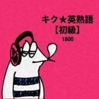 キク英熟語【初級】 icon