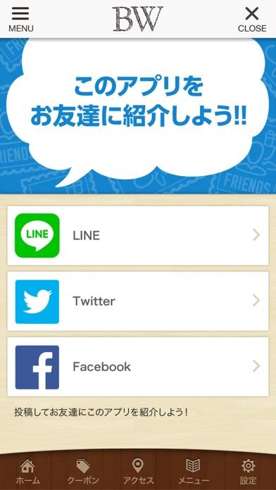 BIG WOODのスマホアプリのスクリーンショット3