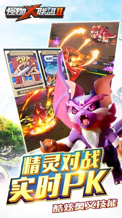 怪物x联盟2-萌宠收集 screenshot-3