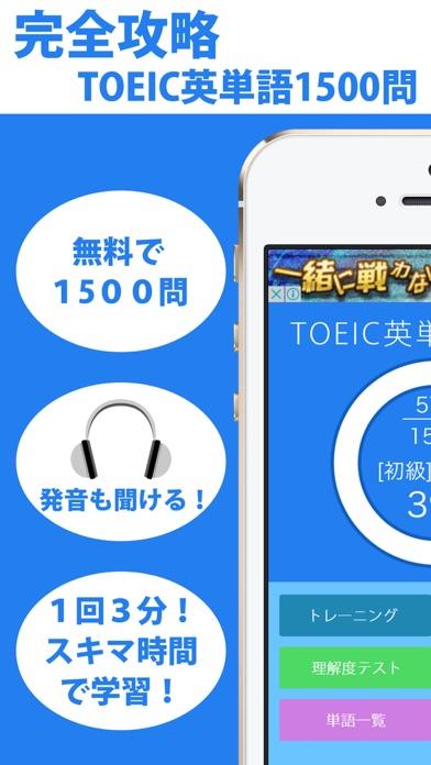 発音とタッチで覚えるTOEIC1500単語のスクリーンショット1