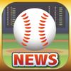 野球ブログまとめ速報ニュース