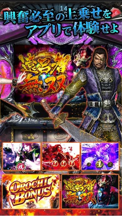 パチスロ 無双OROCHIのスクリーンショット3