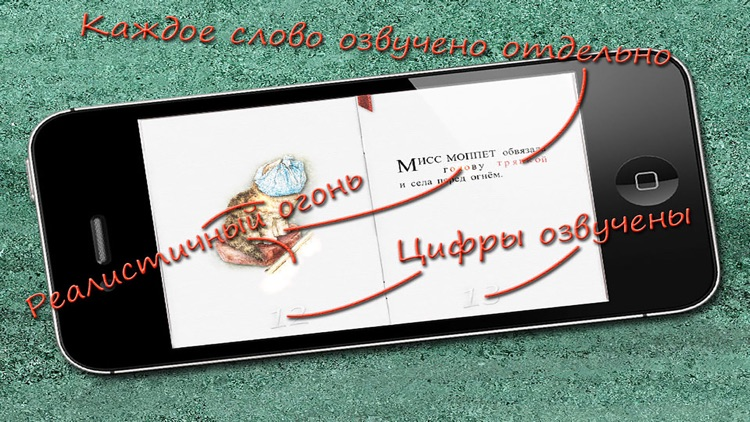 The Story of Miss Moppet in Russian LITE HD screenshot-3