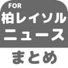 ブログまとめニュース速報 for 柏レイソル