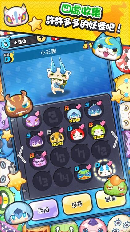 妖怪手錶 噗尼噗尼 screenshot-3