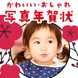 かわいい・おしゃれ写真年賀状2017