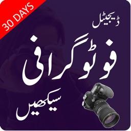 Learn Photography in Urdu